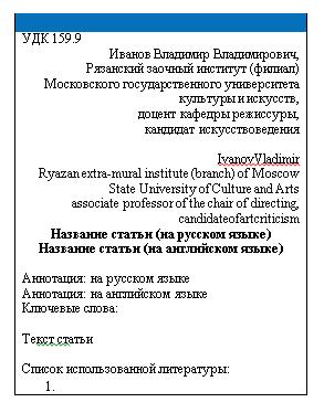 требования к оформлению статьи для публикации образец - фото 6